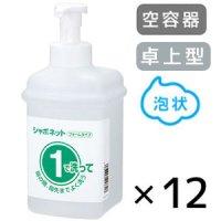 サラヤ 1 2 ワンツーボトル  石けん液用 [1L 泡ポンプ×12]