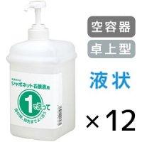サラヤ 1 2 ワンツーボトル 石けん液用[1L 噴射ポンプ ×12個入] - 詰め替え用ボトル