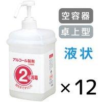 サラヤ 1 2 ワンツーボトル アルコール噴射用[1L 噴射ポンプ ×12個入] - 詰め替え用ボトル
