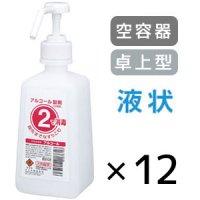 サラヤ 1 2 ワンツーボトル アルコール噴射用 [500mL 噴射ポンプ ×12個入] - 詰め替え用ボトル