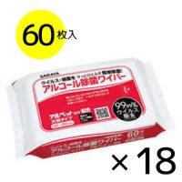 サラヤ アルコール除菌ワイパー [60枚入 × 18] - アルコール含浸不織布