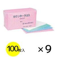 ■受注生産品・要納期確認■ サラヤ カウンタークロス  [100枚入 ×9]