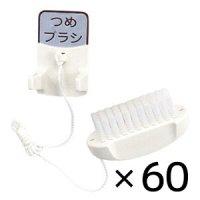 サラヤ つめブラシ 白 ひも付 (60個) - 壁付け型の爪ブラシ