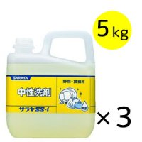 サラヤ SS-I [5kg ×3] - 中性洗剤