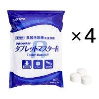 サラヤ ひまわり洗剤 タブレットマスターR [4袋] - 食器洗浄機用洗浄剤