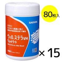 サラヤ ウィル・ステラVH ウェットシート [80枚 ×15] - 速乾性手指消毒剤 指定医薬部外品