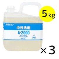 サラヤ A-2000 [5kg ×3] - 中性洗剤 生野菜や果物のパブリング洗浄に