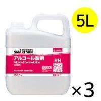サラヤ SMART SAN アルペットHN [5L×3個]- 食品添加物アルコール製剤