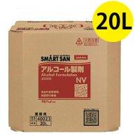 サラヤ SMART SAN アルペットNV [20L 八角B.I.B.] - 食品添加物アルコール製剤【代引不可・個人宅配送不可】
