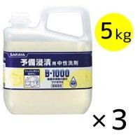 サラヤ B-1000 [5Kg × 3] - 予備浸漬用中性洗剤