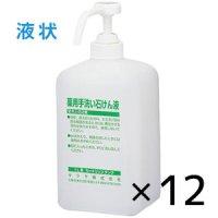 サラヤ カートリッジボトル 1L ポンプ付 石けん液用[12個入] - 詰め替え用ボトル