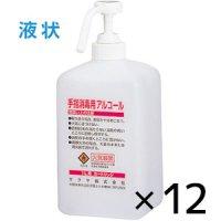 サラヤ カートリッジボトル 1L 噴射ポンプ付 手指消毒剤用[12個入] - 詰め替え用ボトル
