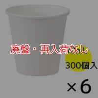 サラヤ コロロ紙コップ 3オンス(90ml)  [300個 × 6] - うがい専用の紙コップ