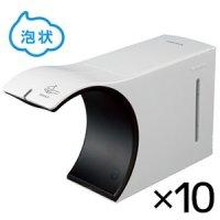 サラヤ ELEFOAM (エレフォーム) 2.0 UD-6100F-W 本体ホワイト [10台]- ノータッチ式ディスペンサー