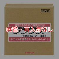 【廃番・再入荷なし】サラヤ フラワズ石鹸液ピンク [20kg B.I.B] - 手洗い用石けん液 医薬部外品