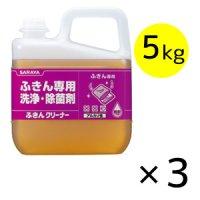 サラヤ ふきんクリーナー [5kg×3] - ふきん専用洗浄・除菌剤