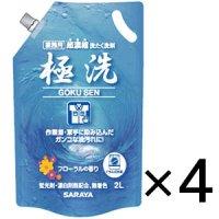 サラヤ 極洗 ごくせん [2Lスパウト付 ×4袋] - 業務用超濃縮洗たく洗剤