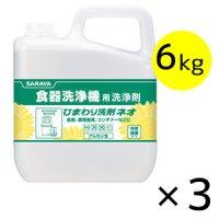 サラヤ ひまわり洗剤 ネオ [6kg × 3]  - 食器洗浄機用洗浄剤