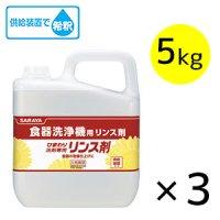サラヤ ひまわり洗剤専用リンス剤[5kg] - 食器洗浄機用リンス剤