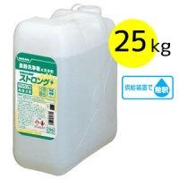 サラヤ ひまわり洗剤ストロング  [25kg]  - 食器洗浄機用洗浄剤