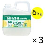 サラヤ ひまわり洗剤 レギュラープラス [6kg × 3]  - 食器洗浄機用洗浄剤