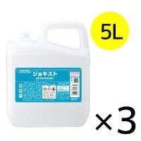 サラヤ ジョキスト [5kg×3個]- 清浄・除菌剤【代引不可・個人宅配送不可】