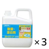 サラヤ ジアクリーナー[5kg×3個]  - 殺菌・漂白剤