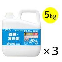 サラヤ ジアノック 食品添加物殺菌料 [5kg×3個]- 殺菌・漂白剤