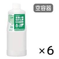 サラヤ 小分けボトル 手洗い石けん液用[1kg 空容器 × 6個入] - 詰め替え用ボトル