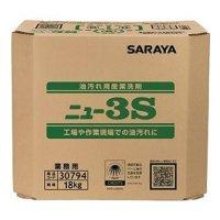 サラヤ ニュー3S  [20kg B.I.B] - 油汚れ用産業洗剤