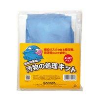 サラヤ 汚物の処理キット [12セット] - 排泄処理時の個人防護セット