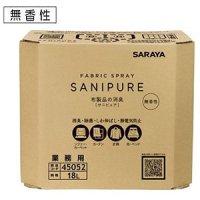 サラヤ サニピュア布製品の消臭 無香性[18L B.I.B] - 布製品の消臭・除菌剤