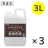 サラヤ サニピュア布製品の消臭[3L×3個] - 布製品の消臭・除菌剤
