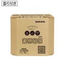 サラヤ サニピュア布製品の消臭 香り付き[10L B.I.B] - 布製品の消臭・除菌剤