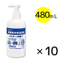 サラヤ 酵素系中性浸漬剤 ポンプ付 [480mL × 10] - 予備浸漬用中性洗剤