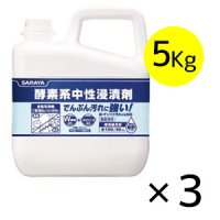 サラヤ 酵素系中性浸漬剤 [5Kg × 3] - 予備浸漬用中性洗剤