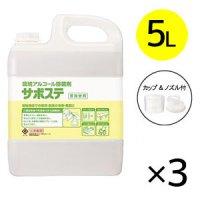サラヤ サポステ - 環境アルコール除菌剤 [5Lx3]【代引不可・個人宅配送不可】