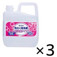 サラヤ 洗たく用洗剤超濃縮タイプ [5kg ×3個] - 業務用洗濯洗剤