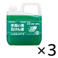 サラヤ シャボネットP-5 [5kg ×3本]- 手洗い用石けん液 医薬部外品
