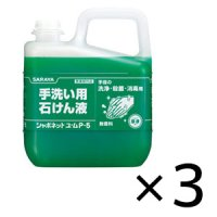 【納期2〜3週間】サラヤ シャボネットユ・ムP-5 [5kg ×3本]- 手洗い用石けん液 医薬部外品