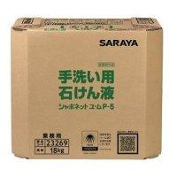 サラヤ シャボネットユ・ムP-5 [18kg 八角B.I.B.] - 手洗い用石けん液 医薬部外品