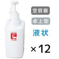 サラヤ スマートボトル 手指消毒剤用 [500mL 噴射ポンプ×12] - 詰め替え用ボトル