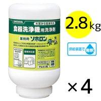 サラヤ 業務用ソホロン  [2.8kg×4]  - 食器洗浄機用洗浄剤