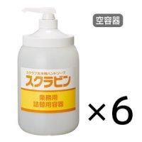サラヤ スクラビン・スクラビンN用詰替ボトル [1.2Kgポンプ ×6個] - 小分け用詰替えボトル