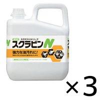 サラヤ スクラビンN [5kg×3個] - 油汚れ用 植物性スクラブハンドソープ【代引不可・個人宅配送不可】