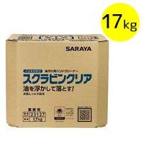 サラヤ スクラビンクリア[17kg 八角B.I.B] - 油汚れ用 ノンスクラブハンドソープ