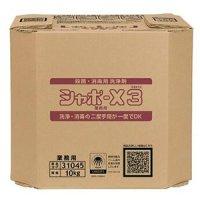 サラヤ シャボ-X3 [20kg] - 殺菌・消毒用洗浄剤 医薬部外品