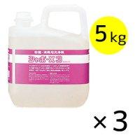 サラヤ シャボ-X3 [5kg × 3] - 殺菌・消毒用洗浄剤 医薬部外品