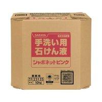 サラヤ シャボネットピンク 10kg 八角B.I.B  - 手洗い用石けん液 医薬部外品