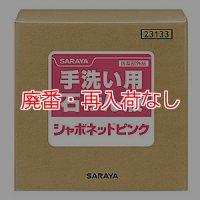 【廃番・再入荷なし】サラヤ シャボネットピンク [20kg B.I.B] - 手洗い用石けん液 医薬部外品